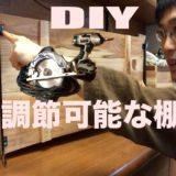 【DIY】調節できる棚を作る方法とは?
