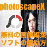 無料の画像編集ソフトphotoscapeXの使い方
