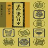 ミニマリストにおすすめの本【手仕事の日本】