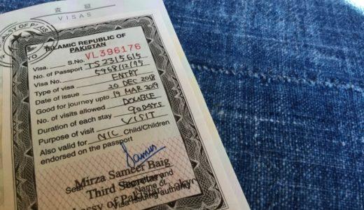パキスタンのビザ申請方法
