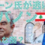 ゴーンさんが楽器ケースの中に隠れて逃亡したレバノンってどんな国なの?