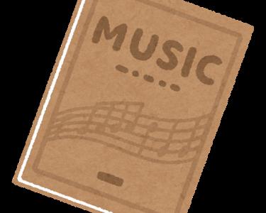 楽譜の読み方なんて知らなくてもいいの?